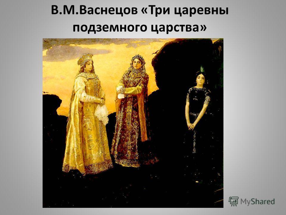 В.М.Васнецов «Три царевны подземного царства»