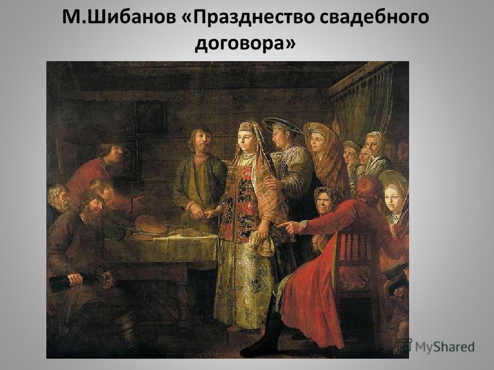 М.Шибанов «Празднество свадебного договора»