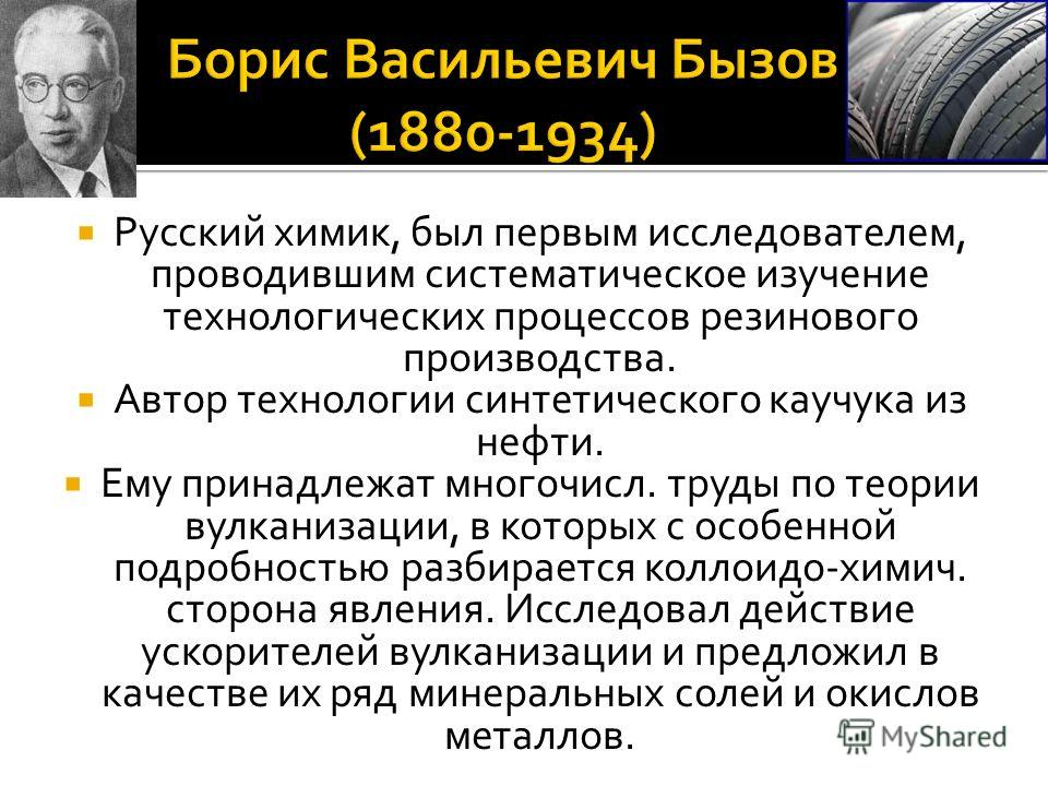 Русский химик, был первым исследователем, проводившим систематическое изучение технологических процессов резинового производства. Автор технологии синтетического каучука из нефти. Ему принадлежат многочисл. труды по теории вулканизации, в которых с о