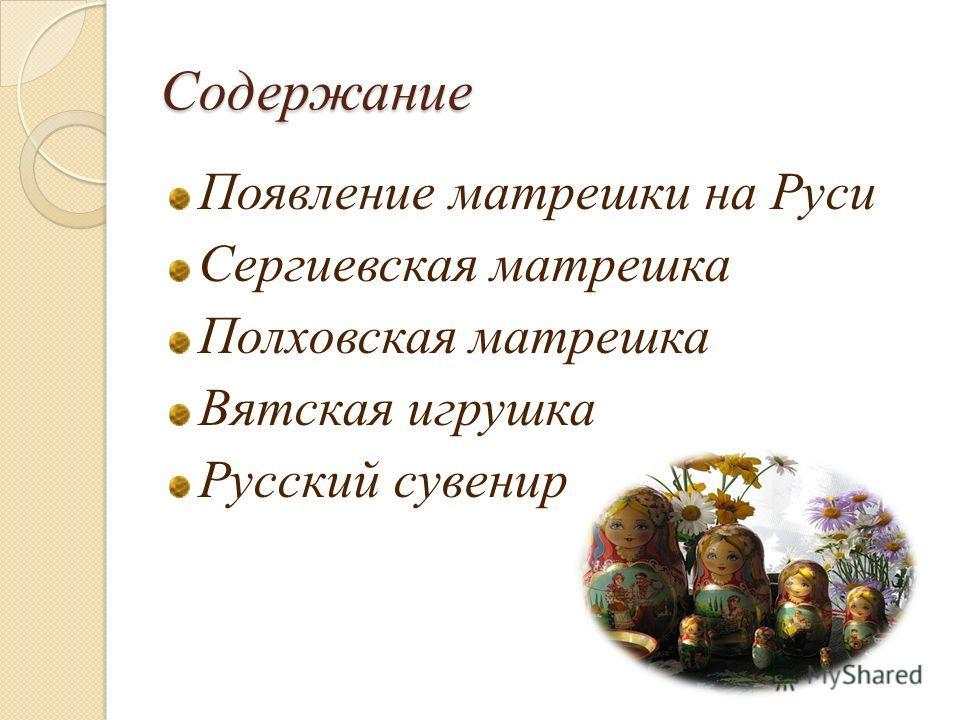 Содержание Появление матрешки на Руси Сергиевская матрешка Полховская матрешка Вятская игрушка Русский сувенир