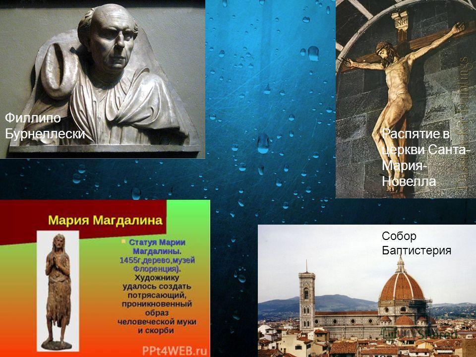 Филлипо Бурнеллески Распятие в церкви Санта- Мария- Новелла Собор Баптистерия