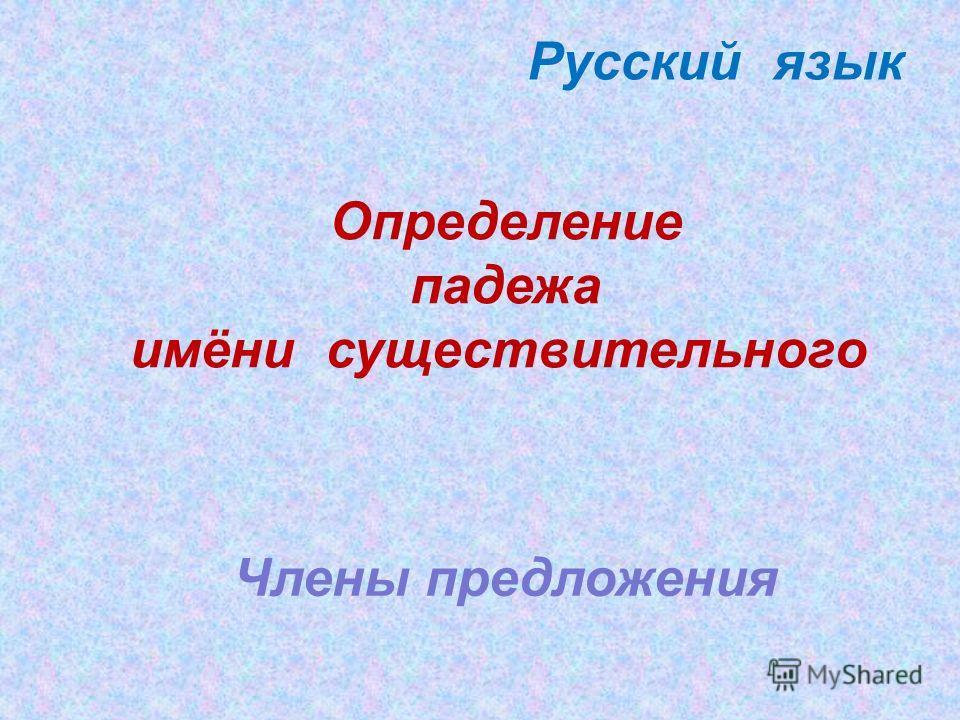 Определение падежа имёни существительного Русский язык Члены предложения
