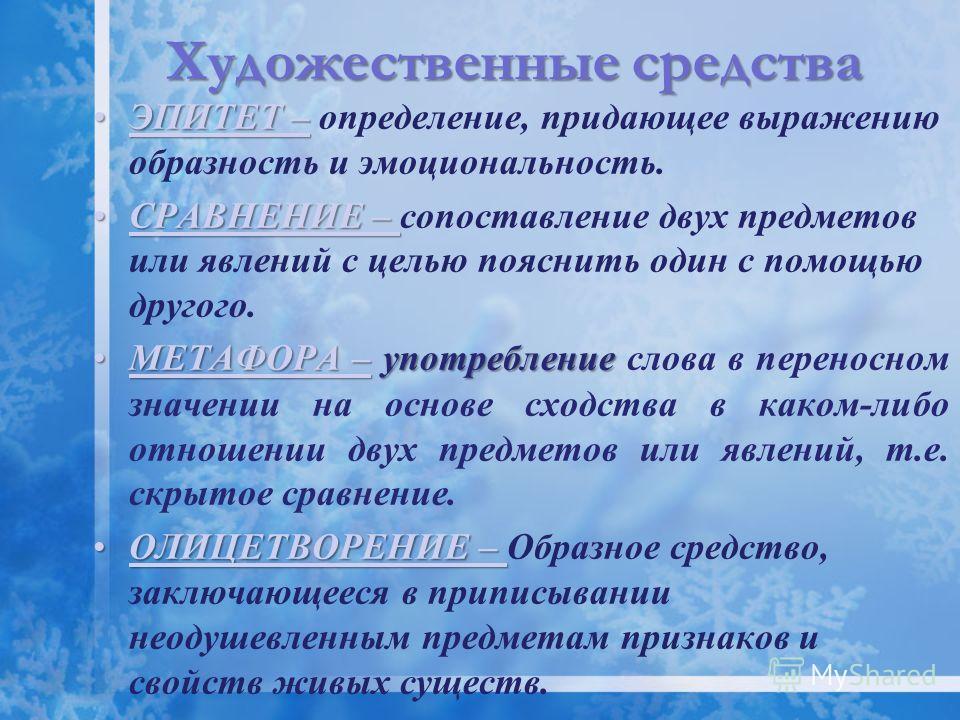 Художественные средства ЭПИТЕТ –ЭПИТЕТ – определение, придающее выражению образность и эмоциональность. СРАВНЕНИЕ –СРАВНЕНИЕ – сопоставление двух предметов или явлений с целью пояснить один с помощью другого. МЕТАФОРА – употреблениеМЕТАФОРА – употреб