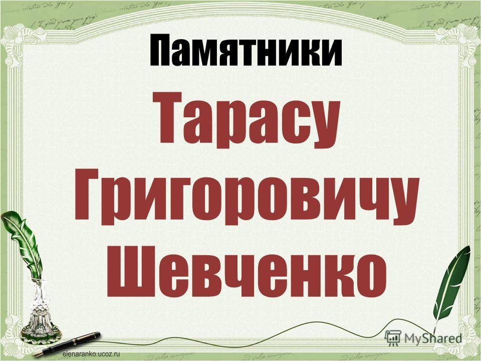 Памятники Тарасу Григоровичу Шевченко