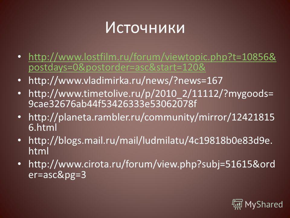 Источники http://www.lostfilm.ru/forum/viewtopic.php?t=10856& postdays=0&postorder=asc&start=120& http://www.lostfilm.ru/forum/viewtopic.php?t=10856& postdays=0&postorder=asc&start=120& http://www.vladimirka.ru/news/?news=167 http://www.timetolive.ru