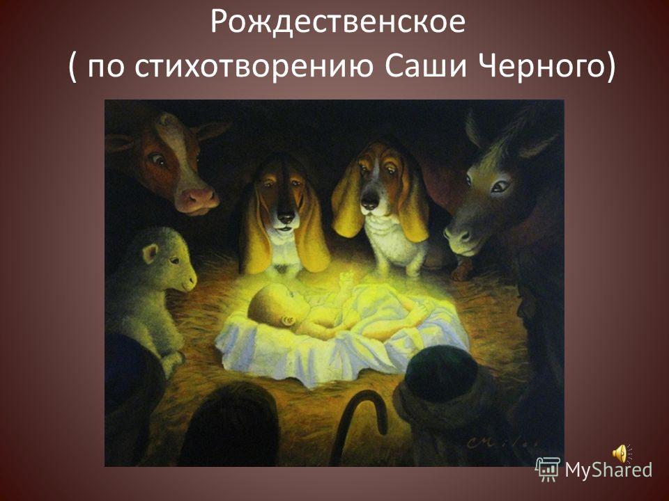Рождественское ( по стихотворению Саши Черного)