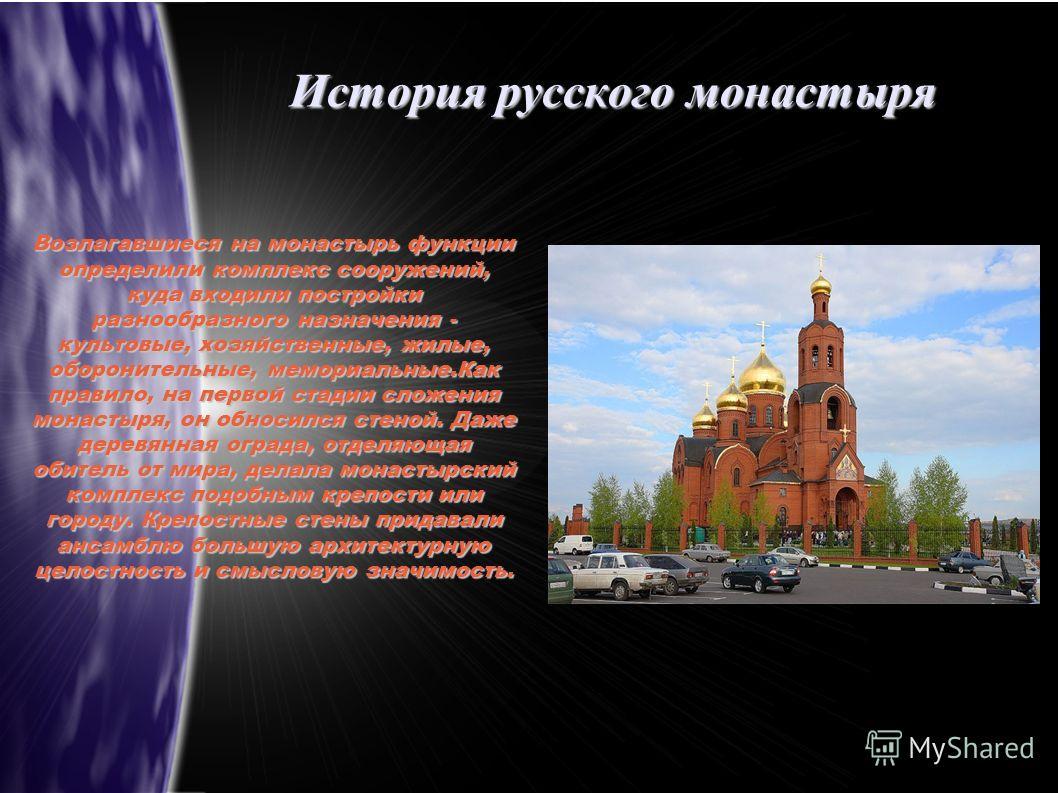 История русского монастыря Возлагавшиеся на монастырь функции определили комплекс сооружений, куда входили постройки разнообразного назначения - культовые, хозяйственные, жилые, оборонительные, мемориальные.Как правило, на первой стадии сложения мона