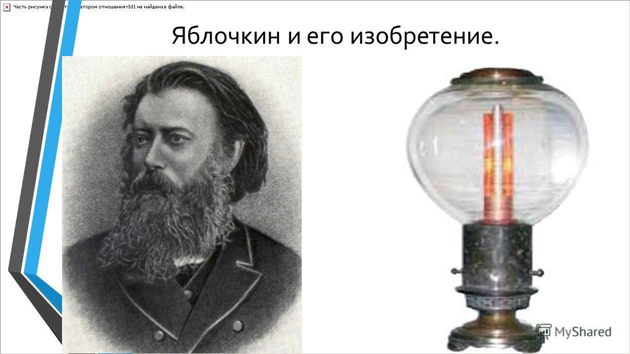 Яблочкин и его изобретение.