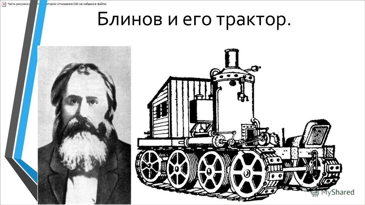Блинов и его трактор.