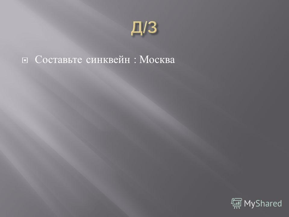 Составьте синквейн : Москва