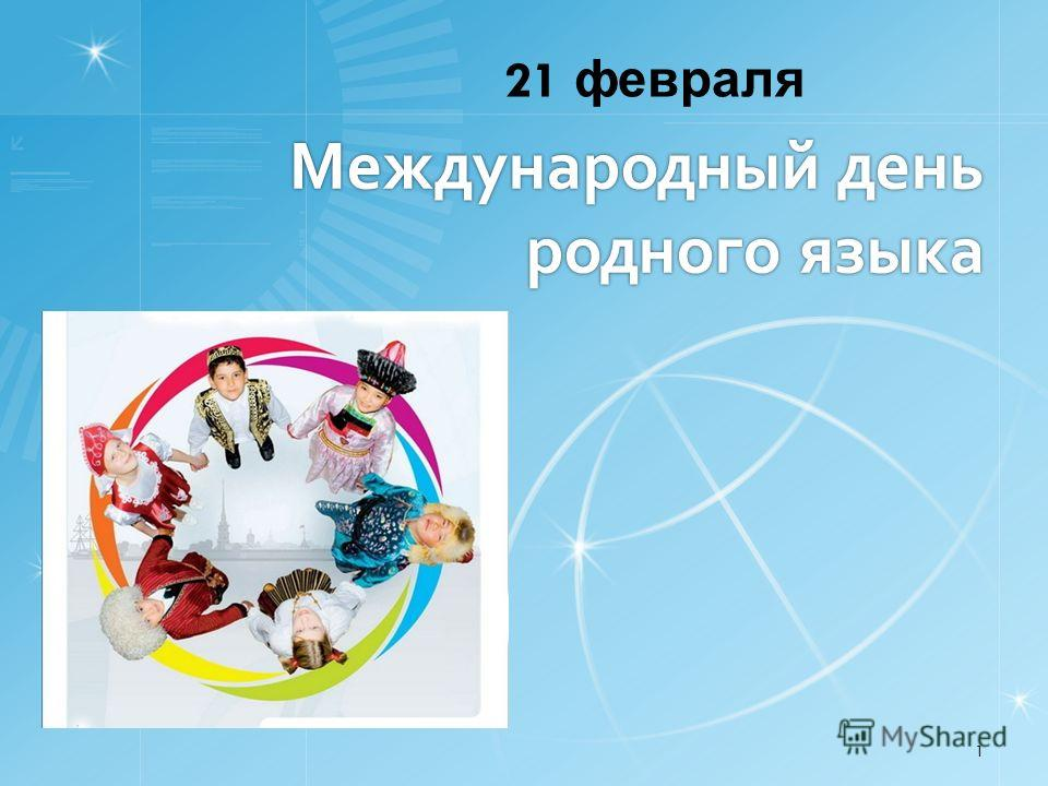 Международный день родного языка 21 февраля 1
