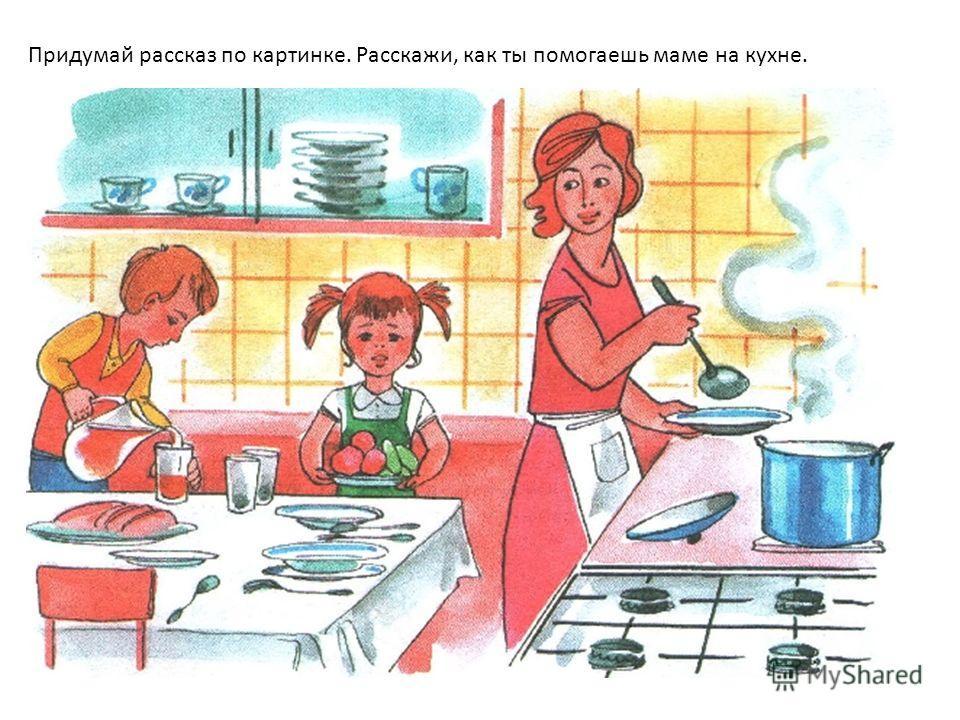 На кухне расказы фото 331-36