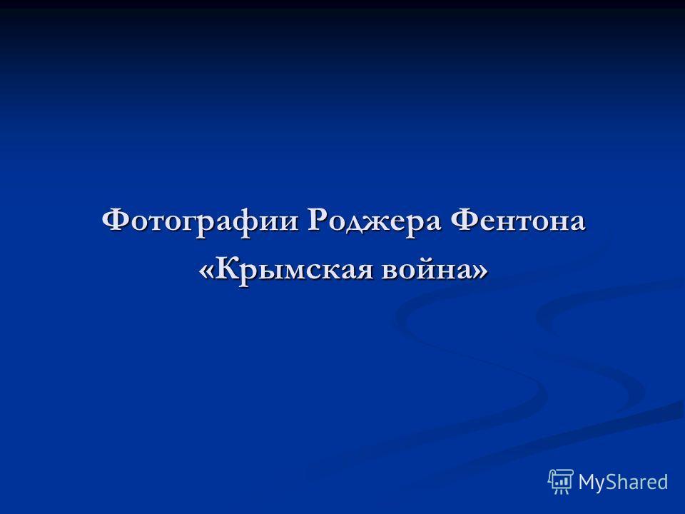 Фотографии Роджера Фентона «Крымская война»