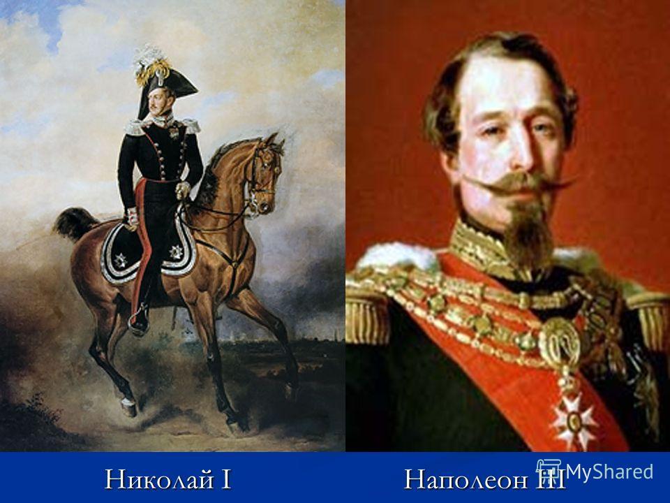 Николай I Наполеон III