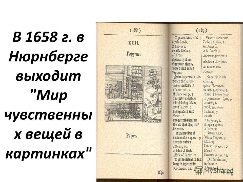 В 1658 г. в Нюрнберге выходит Мир чувственны х вещей в картинках