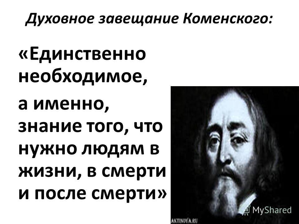 Духовное завещание Коменского: «Единственно необходимое, а именно, знание того, что нужно людям в жизни, в смерти и после смерти»
