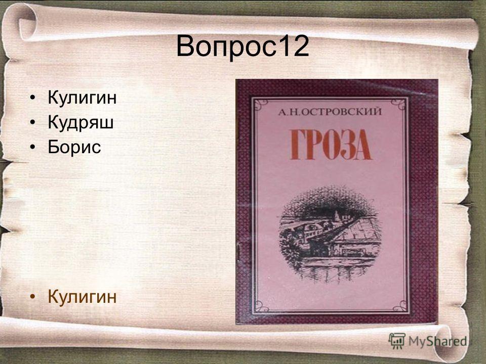 Вопрос12 Кулигин Кудряш Борис Кулигин