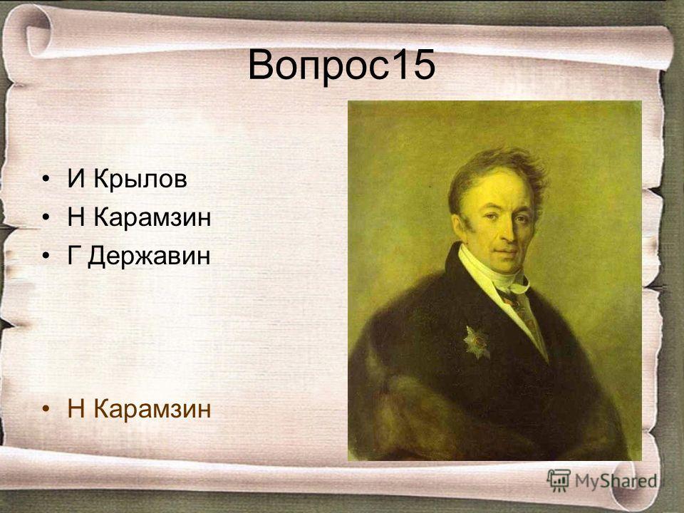 Вопрос15 И Крылов Н Карамзин Г Державин Н Карамзин