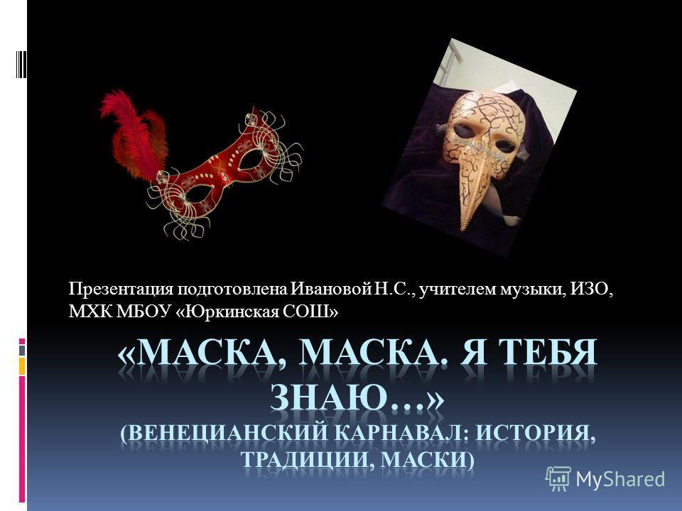 Презентация подготовлена Ивановой Н.С., учителем музыки, ИЗО, МХК МБОУ «Юркинская СОШ»