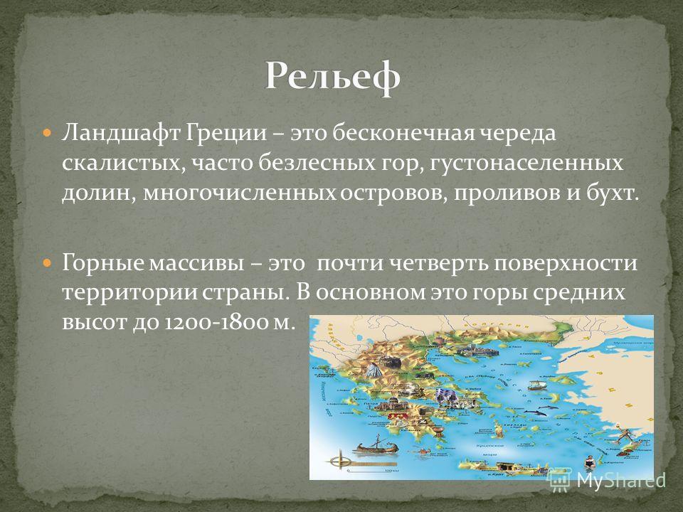 Греция находится в южной части Балканского полуострова и на островах, прилегающих к его берегам и к побережью Малой Азии. Имеет границы с Албанией, Югославией, Болгарией и Турцией. Омывается: Средиземным, Ионическим и Эгейским морями, а также Ливийск