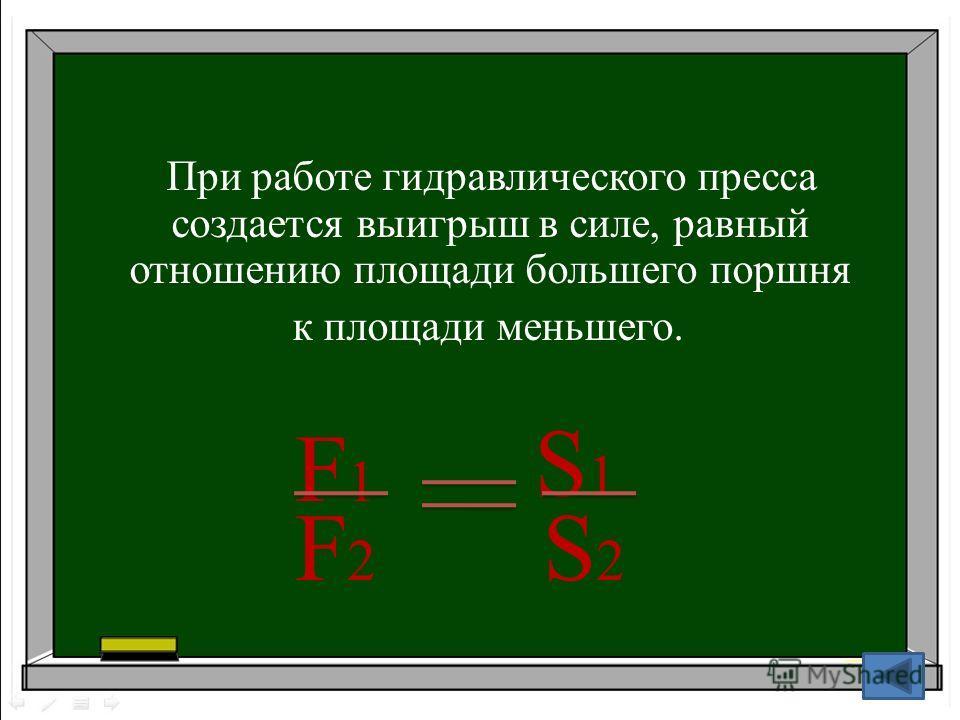 При работе гидравлического пресса создается выигрыш в силе, равный отношению площади большего поршня к площади меньшего. 10 F1F1 F2F2 S1S1 S2S2