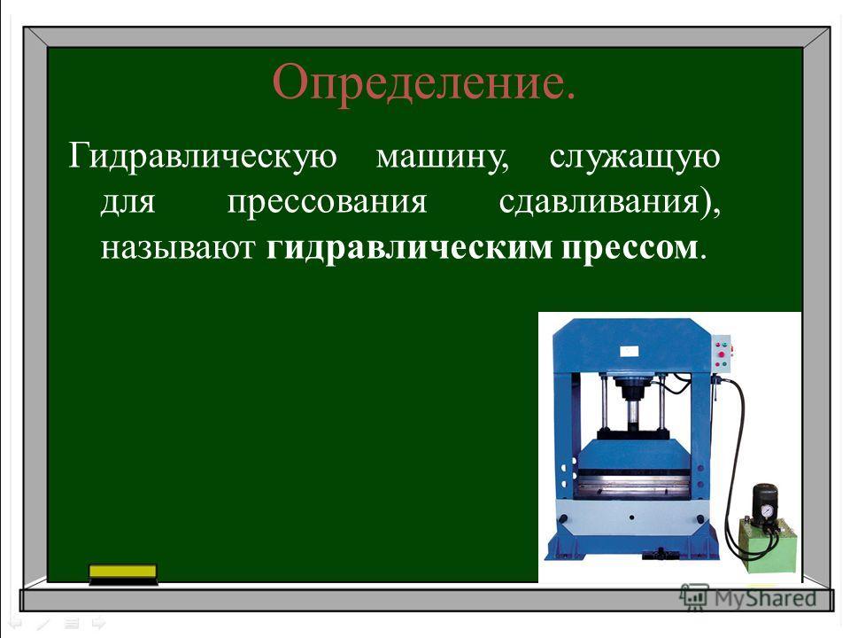 Гидравлическую машину, служащую для прессования сдавливания), называют гидравлическим прессом.