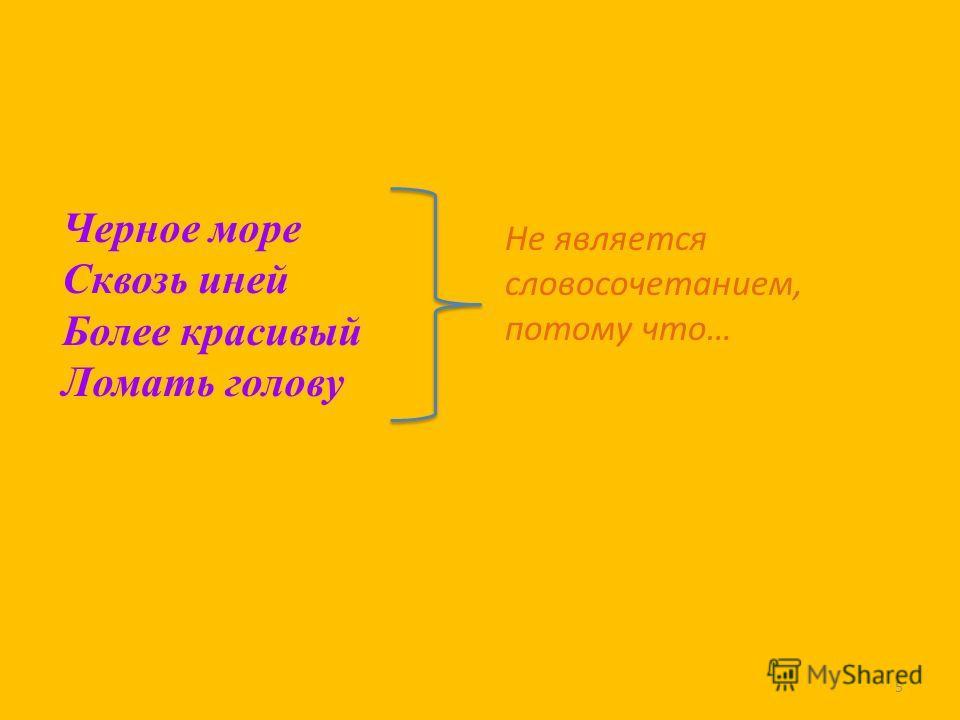 Черное море Сквозь иней Более красивый Ломать голову Не является словосочетанием, потому что… 5