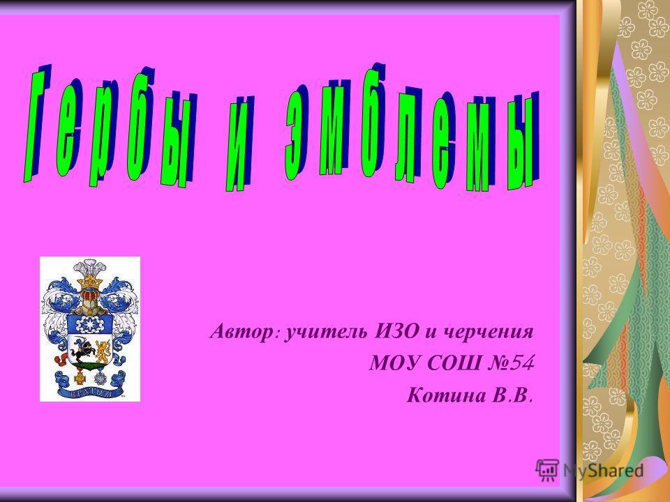 Автор: учитель ИЗО и черчения МОУ СОШ 54 Котина В.В.