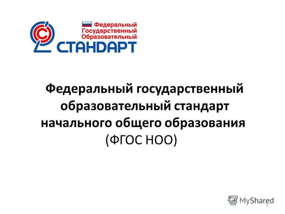 Федеральный государственный образовательный стандарт начального общего образования (ФГОС НОО) 1