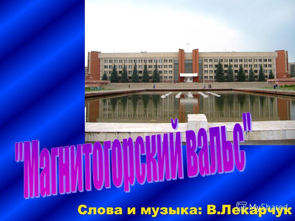 Слова и музыка: В.Лекарчук