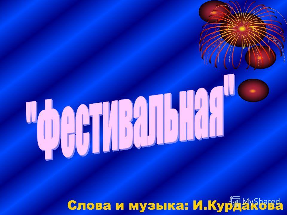 Слова и музыка: И.Курдакова
