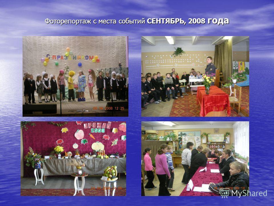 Фоторепортаж с места событий СЕНТЯБРЬ, 2008 года