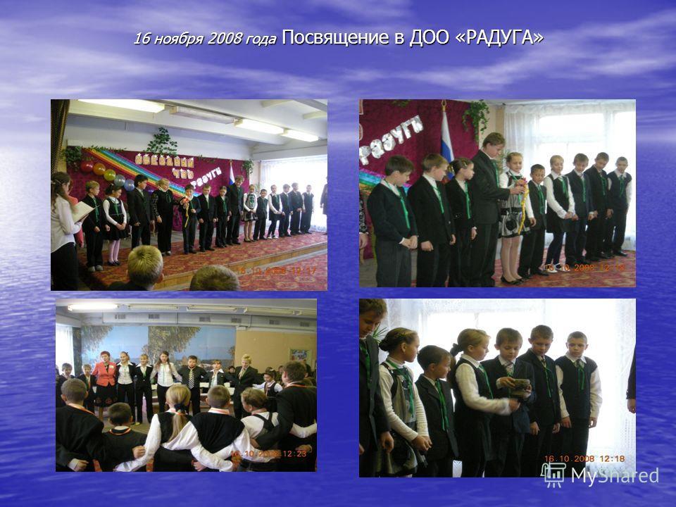 16 ноября 2008 года Посвящение в ДОО «РАДУГА»