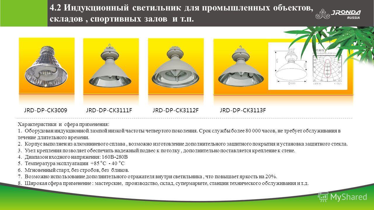 JRD-DP-CK3009JRD-DP-CK3111FJRD-DP-CK3112FJRD-DP-CK3113F Характеристики и сфера применения: 1. Оборудован индукционной лампой низкой частоты четвертого поколения. Срок службы более 80 000 часов, не требует обслуживания в течение длительного времени. 2