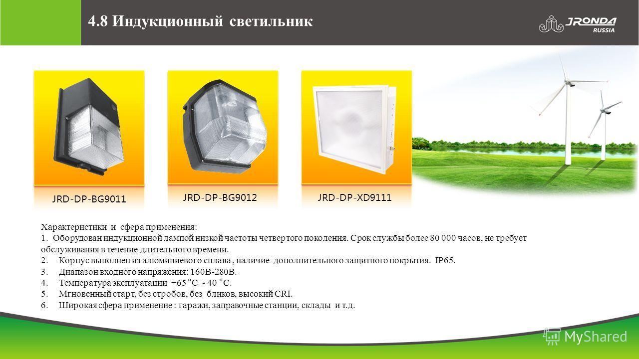 JRD-DP-BG9011 JRD-DP-BG9012JRD-DP-XD9111 Характеристики и сфера применения: 1. Оборудован индукционной лампой низкой частоты четвертого поколения. Срок службы более 80 000 часов, не требует обслуживания в течение длительного времени. 2.Корпус выполне