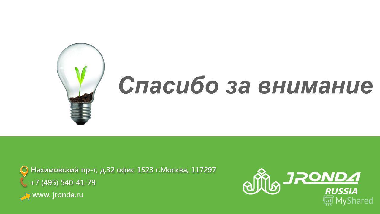 +7 (495) 540-41-79 www. jronda.ru Нахимовский пр-т, д.32 офис 1523 г.Москва, 117297 Спасибо за внимание