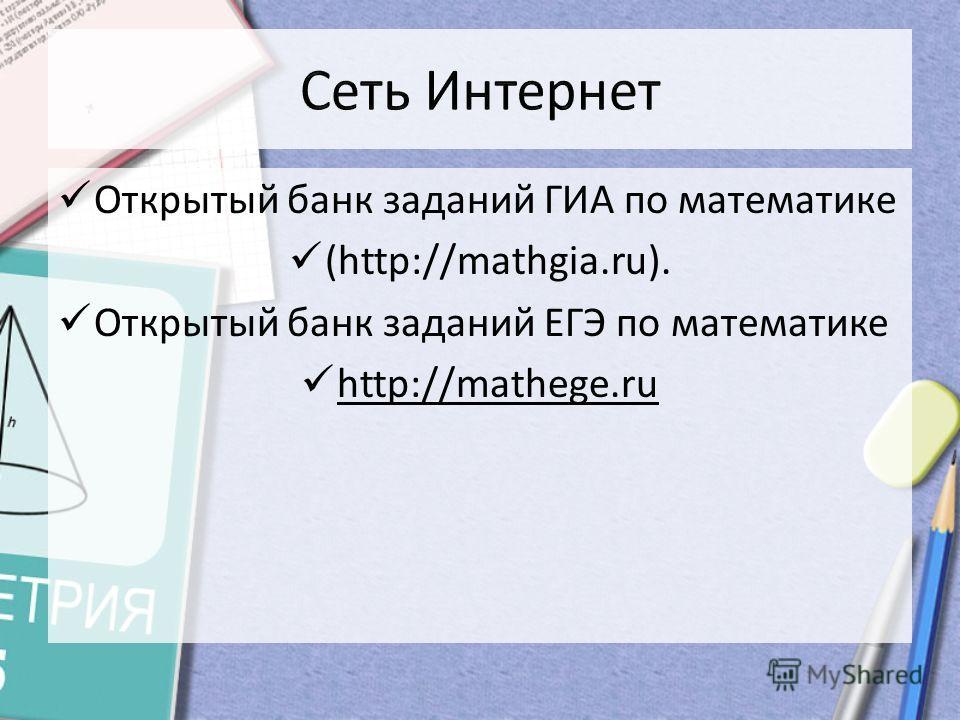 Открытый банк заданий ГИА по математике (http://mathgia.ru). Открытый банк заданий ЕГЭ по математике http://mathege.ru