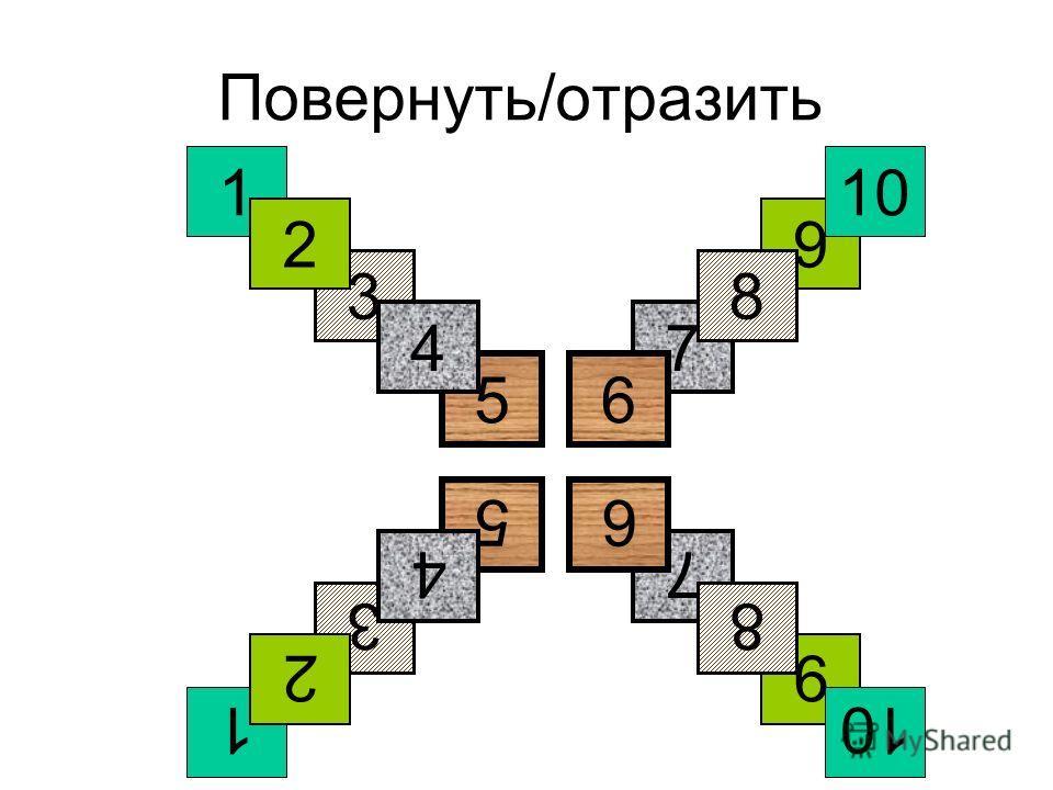 Повернуть/отразить 9 10 7 8 6 1 3 5 4 2 9 7 8 6 1 3 5 4 2