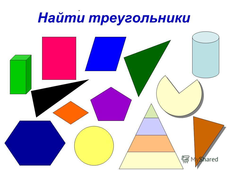 . Найти треугольники