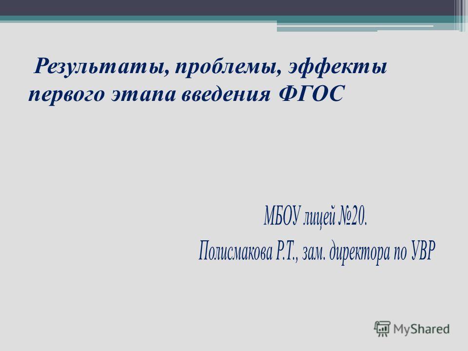 Результаты, проблемы, эффекты первого этапа введения ФГОС