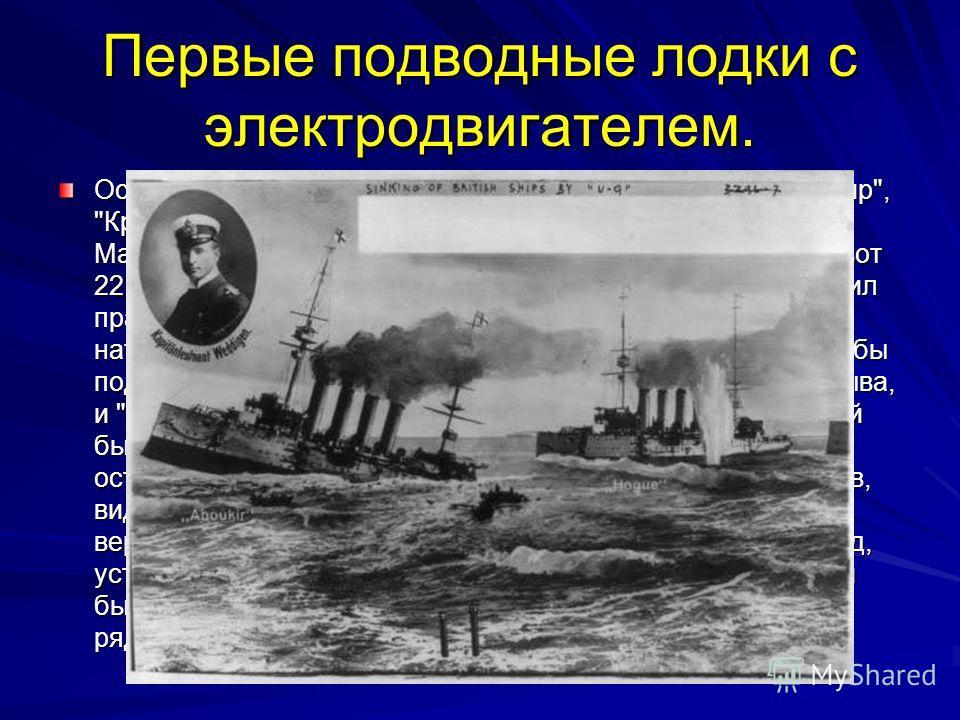 Первые подводные лодки с электродвигателем. Осенью 1914 года английские броненосные крейсеры