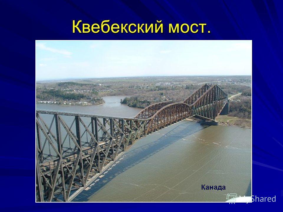 Квебекский мост. Канада