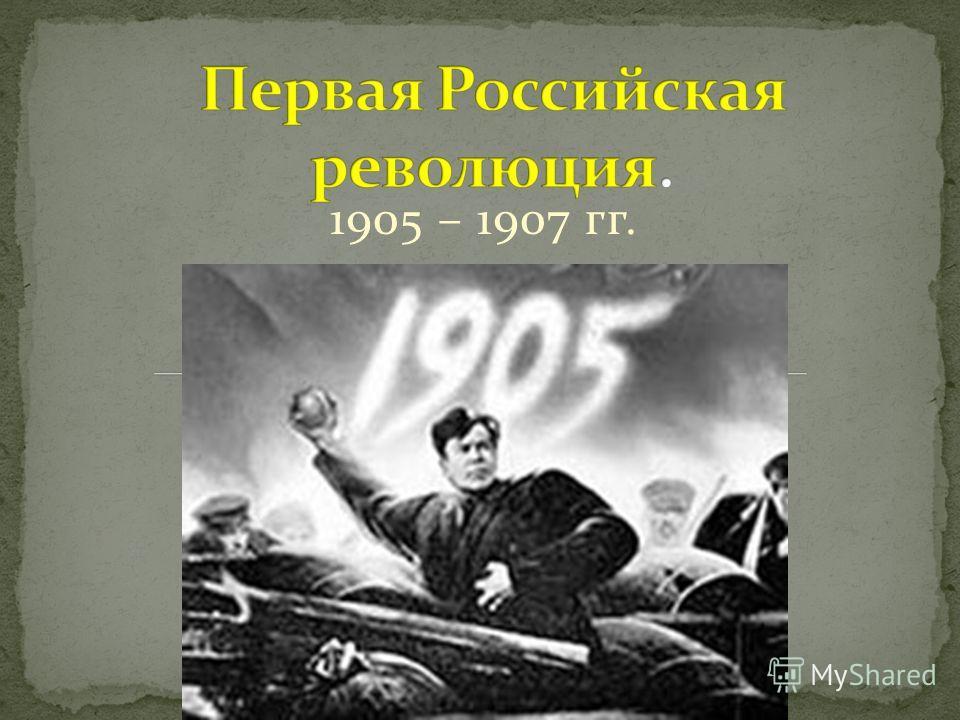 1905 – 1907 гг.