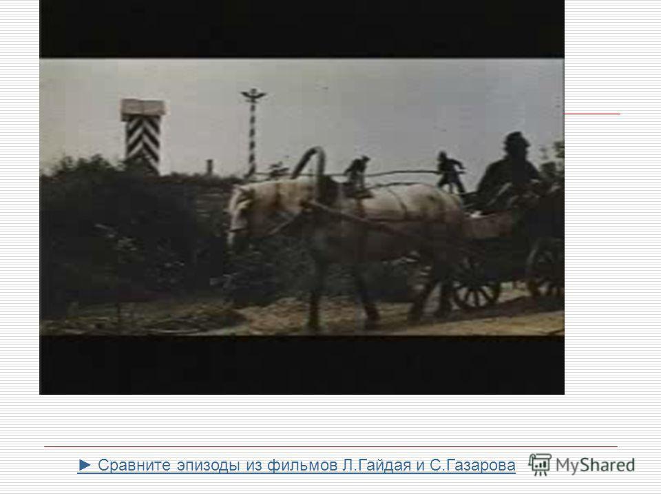 Сравните эпизоды из фильмов Л.Гайдая и С.Газарова