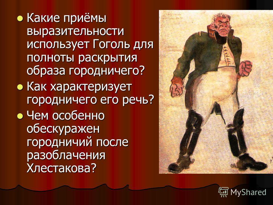 Какие приёмы выразительности использует Гоголь для полноты раскрытия образа городничего? Какие приёмы выразительности использует Гоголь для полноты раскрытия образа городничего? Как характеризует городничего его речь? Как характеризует городничего ег