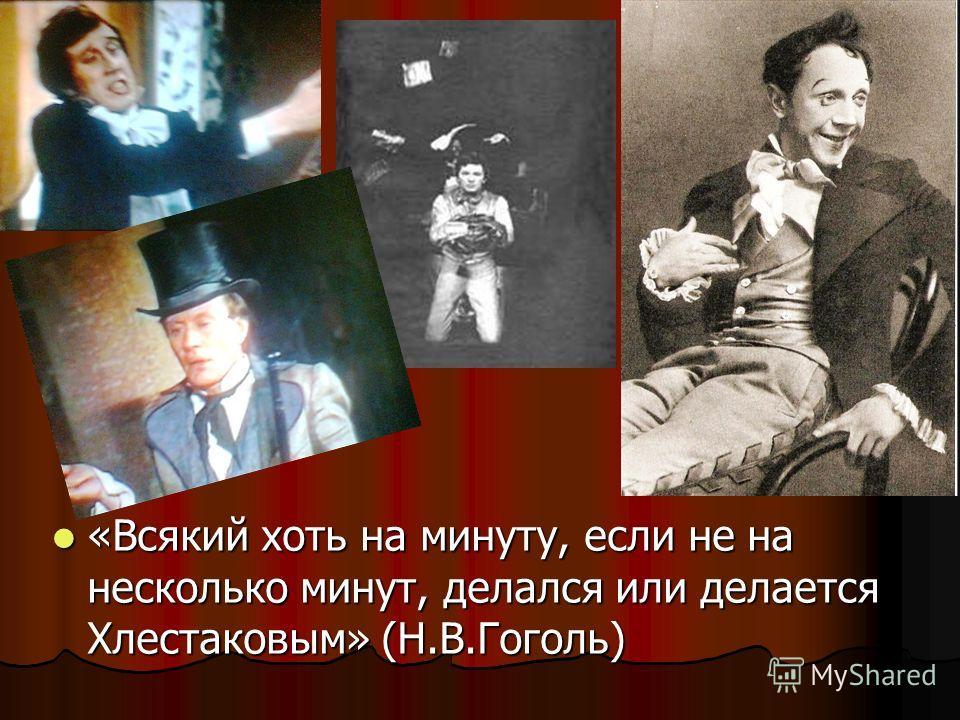 «Всякий хоть на минуту, если не на несколько минут, делался или делается Хлестаковым» (Н.В.Гоголь) «Всякий хоть на минуту, если не на несколько минут, делался или делается Хлестаковым» (Н.В.Гоголь)