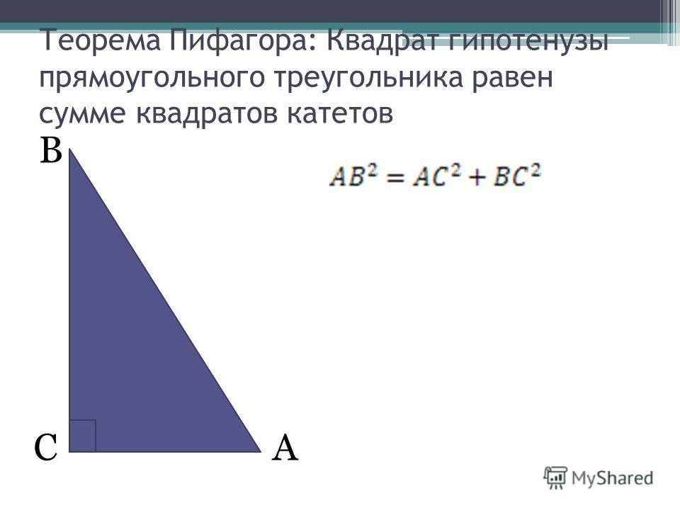 В АС Теорема Пифагора: Квадрат гипотенузы прямоугольного треугольника равен сумме квадратов катетов
