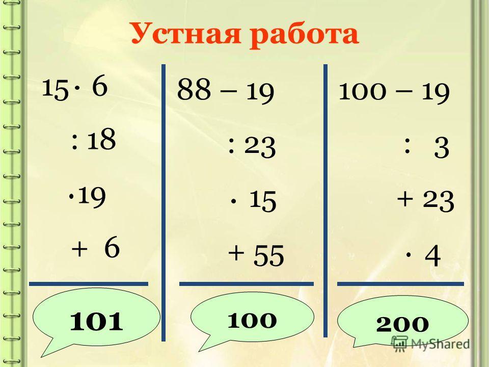 Устная работа ? ? ? 101 100 200 15 6 : 18 19 + 6 88 – 19 : 23 15 + 55 100 – 19 : 3 + 23 4