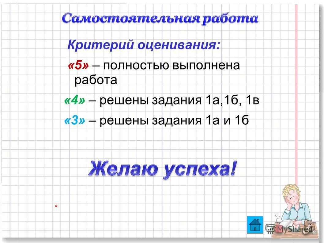 Критерий оценивания: «5» – полностью выполнена работа «4» – решены задания 1а,1б, 1в «3» – решены задания 1а и 1б *