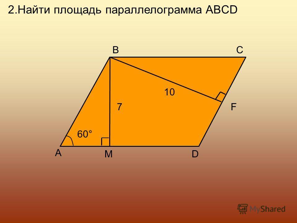 2.Найти площадь параллелограмма ABCD A B D C 7 M 10 F 60 °
